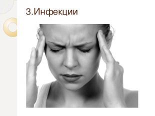3. Инфекции