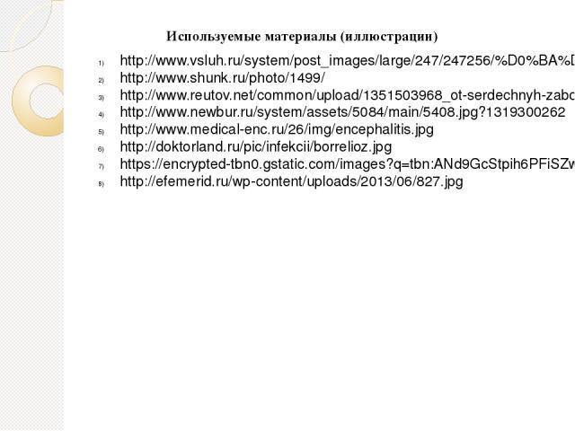 Используемые материалы (иллюстрации) http://www.vsluh.ru/system/post_images/large/247/247256/%D0%BA%D0%BB%D0%B5%D1%89%20macroid.ru.jpg?1335414425 http://www.shunk.ru/photo/1499/ http://www.reutov.net/common/upload/1351503968_ot-serdechnyh-zabolevani…