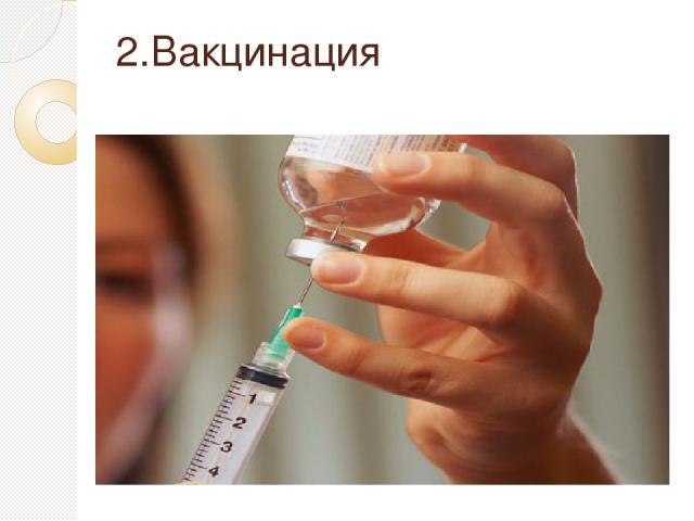 2. Вакцинация