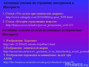 Активные ссылки на страницы материалов в Интернете 1. Статья «Что делать при хим