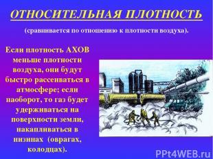 ОТНОСИТЕЛЬНАЯ ПЛОТНОСТЬ Если плотность АХОВ меньше плотности воздуха, они будут
