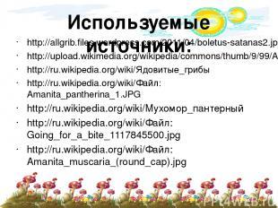 Используемые источники: http://allgrib.files.wordpress.com/2011/04/boletus-satan