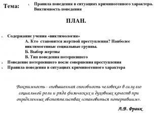 Тема: Правила поведения в ситуациях криминогенного характера. Виктимность поведе