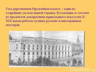 Государственная Оружейная палата - один из старейших музеев нашей страны. Коллек