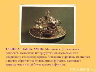 СУПОВА ЧАША. XVIIIв. Массивная суповая чаша с поддоном выполнена петербургскими
