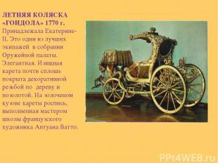 ЛЕТНЯЯ КОЛЯСКА «ГОНДОЛА» 1770 г. Принадлежала Екатерине-II. Это одни из лучших э