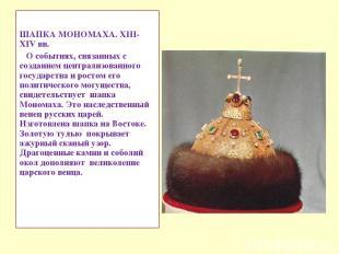 ШАПКА МОНОМАХА. XIII-XIV вв. О событиях, связанных с созданием централизованного