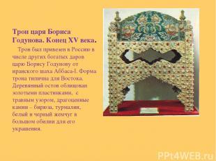 Трон царя Бориса Годунова. Конец XV века. Трон был привезен в Россию в числе дру
