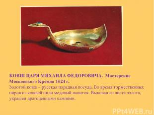 КОВШ ЦАРЯ МИХАИЛА ФЕДОРОВИЧА. Мастерские Московского Кремля 1624 г. Золотой ковш