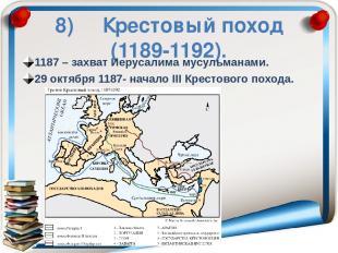 8) ΙΙΙ Крестовый поход (1189-1192). 1187 – захват Иерусалима мусульманами. 29 ок