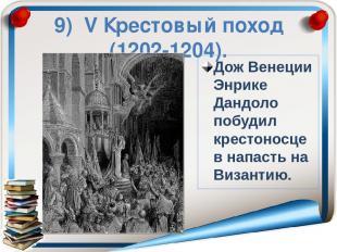 9) ΙV Крестовый поход (1202-1204). Дож Венеции Энрике Дандоло побудил крестоносц