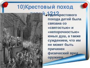 10)Крестовый поход детей-1212. Идея крестового похода детей была связана со «свя
