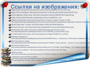 Ссылки на изображения: 1)Крестовые походыhttp://www.frontpress.ro/wp-content/upl