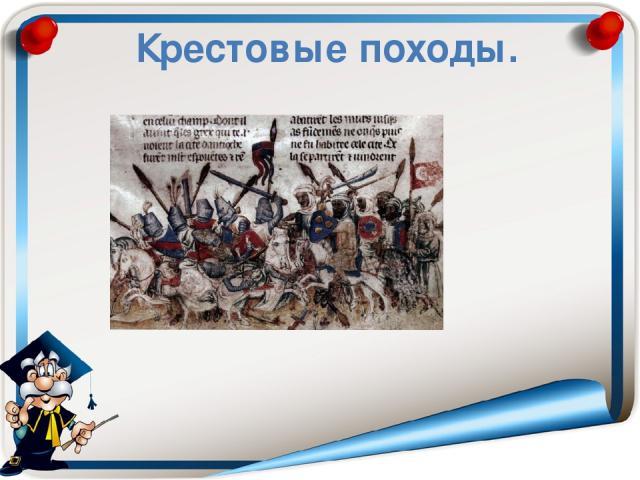 Крестовые походы.