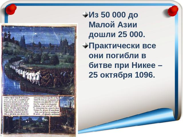 Из 50 000 до Малой Азии дошли 25 000. Практически все они погибли в битве при Никее – 25 октября 1096.