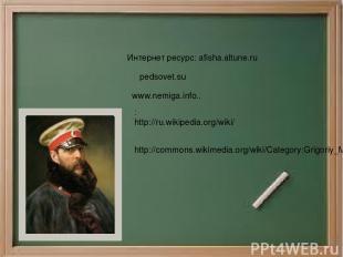 Интернет ресурс: afisha.altune.ru pedsovet.su www.nemiga.info.. : http://ru.wiki