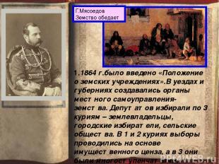 Г.Мясоедов Земство обедает 1.1864 г.было введено «Положение о земских учреждения