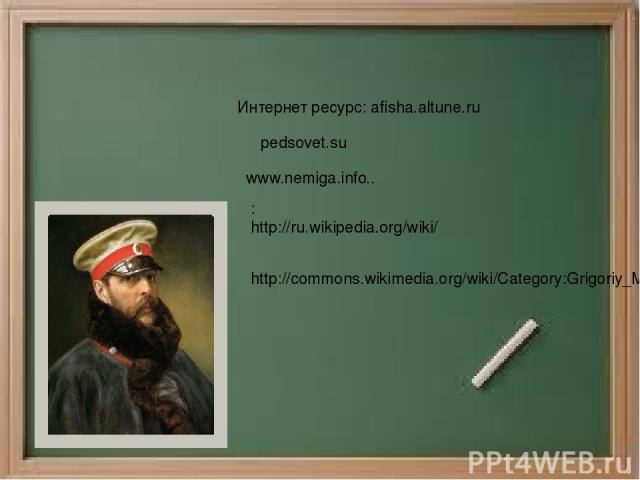 Интернет ресурс: afisha.altune.ru pedsovet.su www.nemiga.info.. : http://ru.wikipedia.org/wiki/ http://commons.wikimedia.org/wiki/Category:Grigoriy_Myasoyedov?uselang=ru