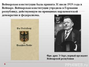 Веймарская конституция была принята 31 июля 1919 года в Веймаре. Веймарская конс