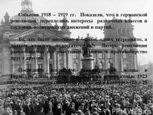 События 1918 – 1919 гг. Показали, что в германской революции переплелись интерес