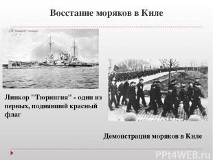 """Восстание моряков в Киле Линкор """"Тюрингия"""" - один из первых, поднявший красный ф"""