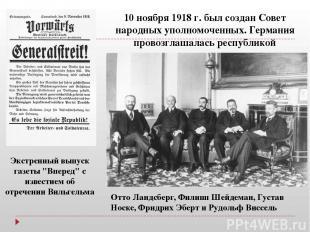 """Экстренный выпуск газеты """"Вперед"""" с известием об отречении Вильгельма 10 ноября"""