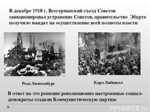 В декабре 1918 г. Всегерманский съезд Советов санкционировал устранение Советов,