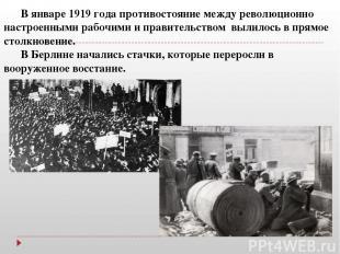 В январе 1919 года противостояние между революционно настроенными рабочими и пра