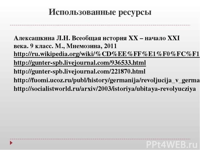 Использованные ресурсы Алексашкина Л.Н. Всеобщая история ХХ – начало ХХI века. 9 класс. М., Мнемозина, 2011 http://ru.wikipedia.org/wiki/%CD%EE%FF%E1%F0%FC%F1%EA%E0%FF_%F0%E5%E2%EE%EB%FE%F6%E8%FF http://gunter-spb.livejournal.com/936533.html http://…