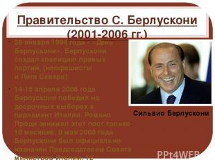 Правительство С. Берлускони (2001-2006 гг.) 26 января 1994 года - «День Берлуско