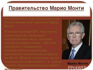 Правительство Марио Монти 16 ноября 2011 года Председателем Совета министров наз