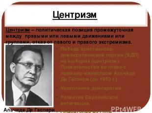 Победа христианско-демократической партии (ХДП) на выборах (центризм). Правитель
