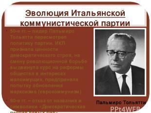 Эволюция Итальянской коммунистической партии 50-е гг. – лидер Пальмиро Тольятти