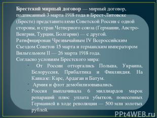 Брестский мирный договор— мирный договор, подписанный 3 марта 1918 года в Брест