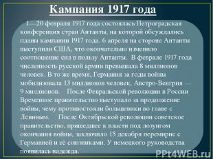 1—20 февраля 1917 года состоялась Петроградская конференция стран Антанты, на ко