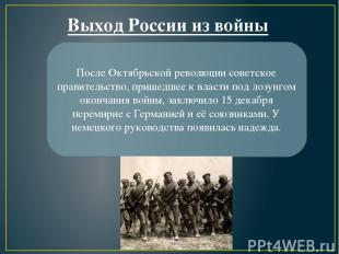 После Октябрьской революции советское правительство, пришедшее к власти под лозу