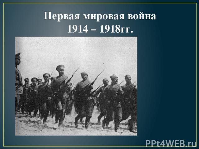 На Восточном фронте в это время произошло три крупных сражения между русской и германской армиями: Восточно-Прусская операция 1914 года, Лодзинская операция и Варшавско-Ивангородская операция, в которых противники нанесли друг другу ряд чувствительн…