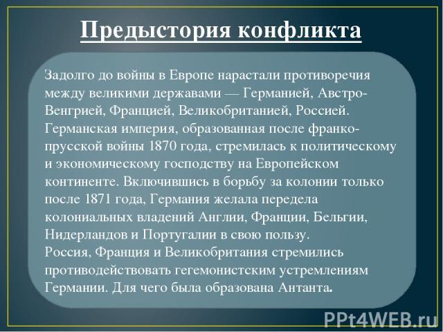 В 1915 году Германия решила нанести основной удар на Восточном фронте, пытаясь вывести Россию из войны. 23 августа 1915 года Николай II принял на себя звание Верховного главнокомандующего, сменив на этом посту Великого князя Николая Николаевича. Во …