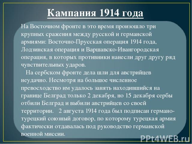 Выход России из войны После Октябрьской революции советское правительство, пришедшее к власти под лозунгом окончания войны, заключило 15 декабря перемирие с Германией и её союзниками. У немецкого руководства появилась надежда.