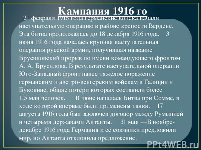 Результатами Первой мировой войны стали Февральская и Октябрьская революции в России и Ноябрьская революция в Германии, ликвидация четырёх империй: Германской, Российской, Османской империй и Австро-Венгрии, две последние были разделены. Германия, п…