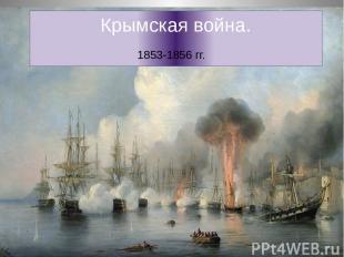 Крымская война. 1853-1856 гг.