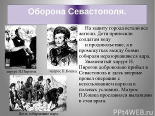 Оборона Севастополя. На защиту города встали все жители. Дети приносили солдатам