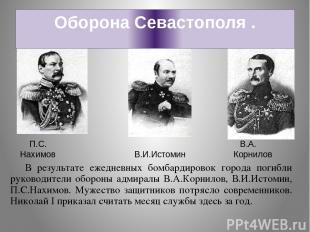 Оборона Севастополя . В результате ежедневных бомбардировок города погибли руков