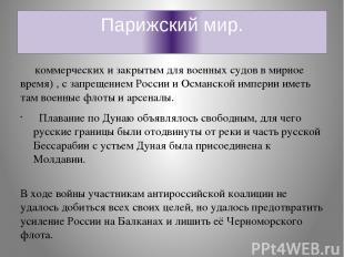 коммерческих и закрытым для военных судов в мирное время) , с запрещением России