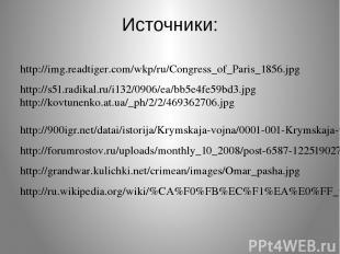 Источники: http://img.readtiger.com/wkp/ru/Congress_of_Paris_1856.jpg http://s51