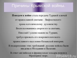 Причины Крымской войны. Поводом к войне стала передача Турцией ключей от правосл