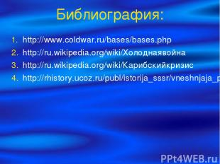 Библиография: http://www.coldwar.ru/bases/bases.php http://ru.wikipedia.org/wiki