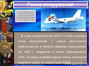 Гонка вооружений В ходе соперничества СССР и США началась гонка вооружений, с це