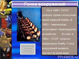 Гонка вооружений Но в 1949 г СССР успешно провел испытание своей ядерной бомбы.