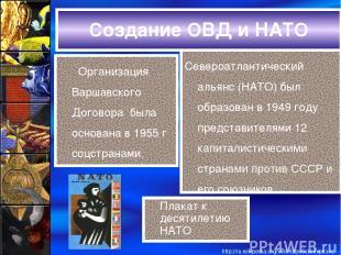 Создание ОВД и НАТО Организация Варшавского Договора была основана в 1955 г соцс